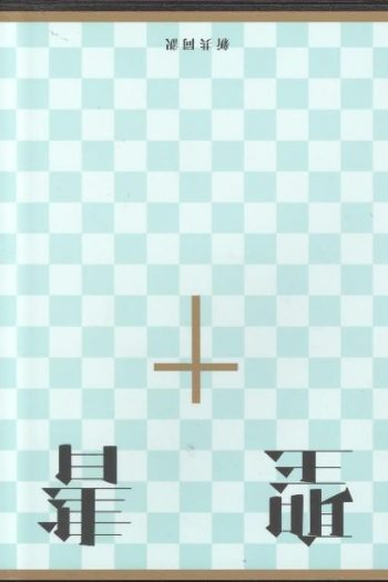JAPANESE BIBLE NI SOFT COVER