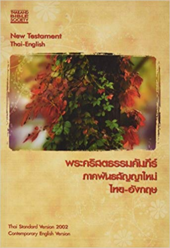 THAI/ENGLISH NEW TESTAMENT